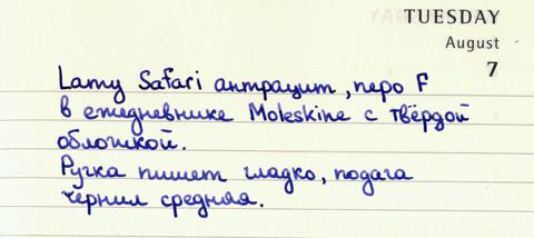 Надпись, сделанная ручкой Lamy Safari