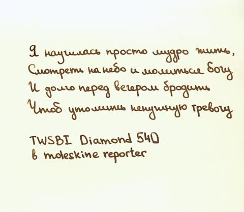 Пример надписи, сделанной ручкой TWSBI Diamond 540S
