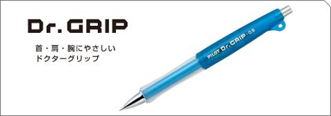 Ручка Pilot Dr.Grip