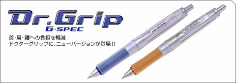 Pilot Dr.Grip G-Spec