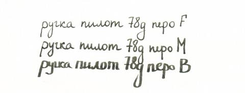 Образец надписи, сделанной ручкой Pilot 78g