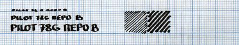 Пример надписи. Перьевая ручка Pilot 78g перо B