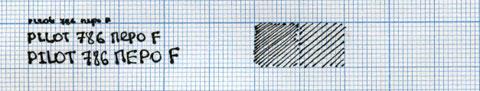 Пример надписи. Перьевая ручка Pilot 78G