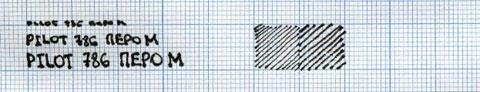 Пример надписи. Перьевая ручка Pilot 78G перо M